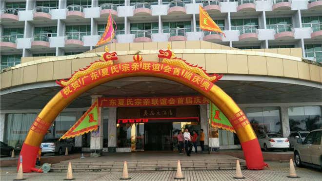热烈祝贺广东夏氏宗亲联谊会周年庆典圆满成功