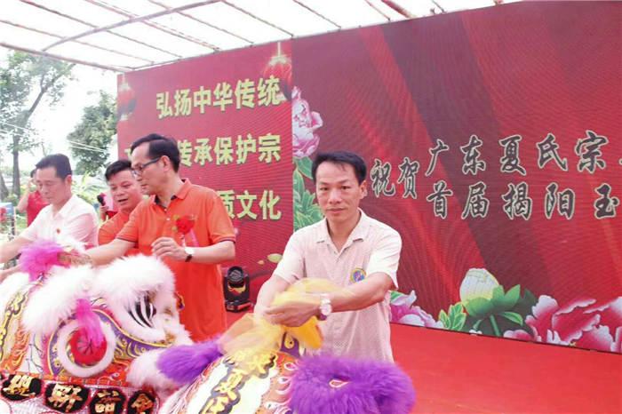 首届揭阳玉蓝夏氏宗祠文化节暨广东夏氏宗亲联谊会成立三周年庆典