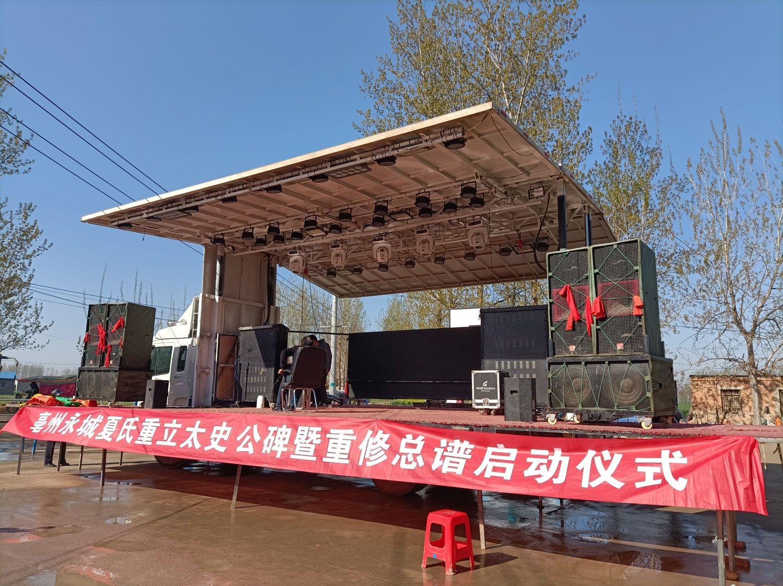 亳州永城夏氏立碑祭祖活动纪实